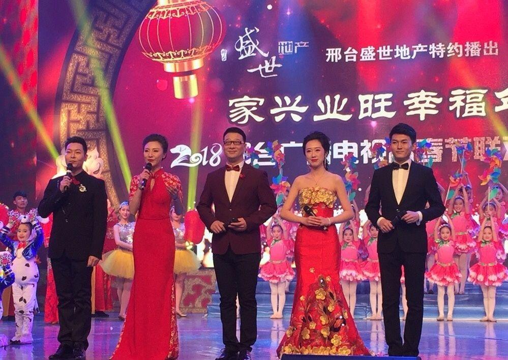 2018年2月6日,观看2018年邢台广播电视台春节联欢晚会