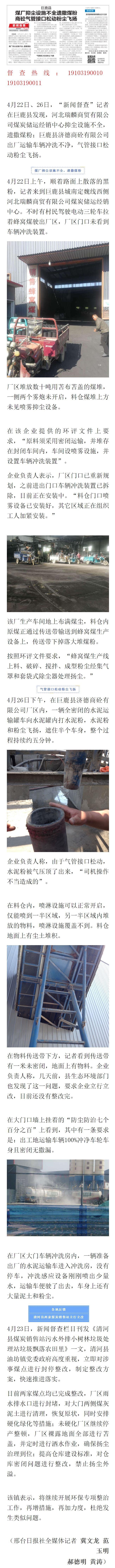 邢台新闻督查:巨鹿县煤厂抑尘设施不全遗撒煤粉,商砼气管接口松