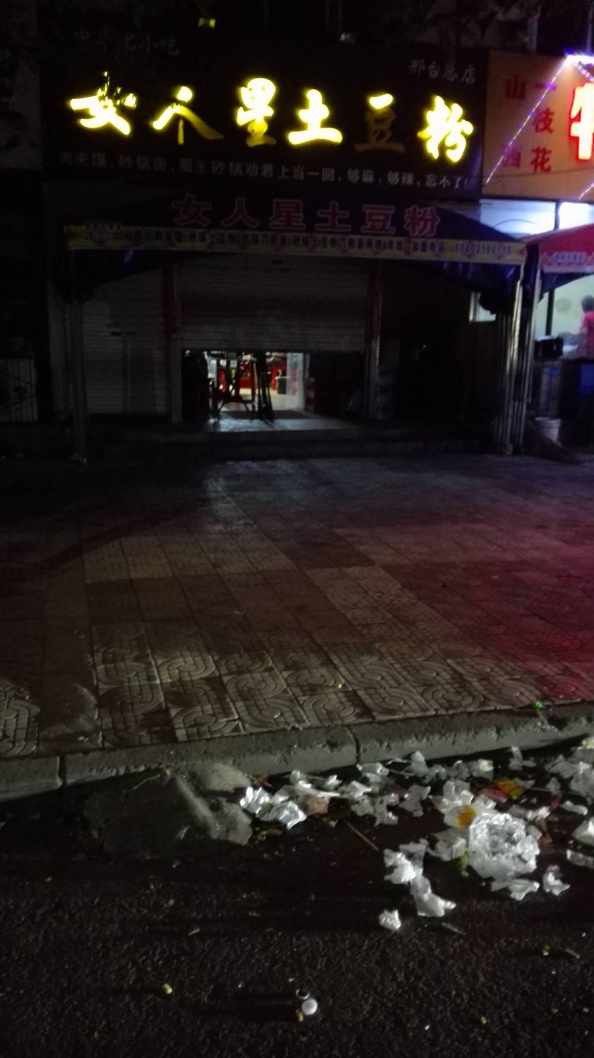 收彩礼_邢台123:污染街道给环卫增加负担的正是这些红火的路边小饭店!